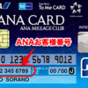 ANA To Me CARD PASMO JCB ソラチカカードの解約時の注意点