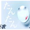 たんたん短歌 短歌の目/4月