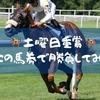 乱ペースの可能性+コース適正+先生= 【福島牝馬S】[予想]