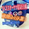 【アイリスオーヤマ電気圧力鍋】面倒な料理もほったらかし調理!最大80種類の自動レシピモードもあって便利!