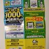 【6/30】ライオン 購入金額の最大1000%現金還元キャンペーン【レシ/はがき*web】