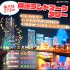 【横浜ランドマークタワー】横浜デートの締めはここ! みなとみらいの夜景が一望できるおすすめスポット!
