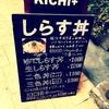 インスタ映え!熱海キチプラス (KICHI+)しらす丼