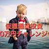 【10万円チャレンジ】6月7日の成績報告(開始6日目)