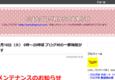 muragon用改造スキンCSS配布~本当にコピペだけ!CSSでピンクの水玉ヘッダー~