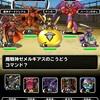 level.889【ウェイト140・赤い霧】第37回闘技場チャレンジカップ3日目