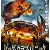 映画感想:「ビッグ・クラブ・パニック」(40点/モンスター)