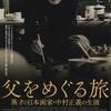 「第41回人人展」関連企画:記録映画上映会『父をめぐる旅 異才の日本画家・中村正義の生涯』のおしらせ