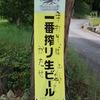 ロックでパンクな看板だぜ!! 池田町にある蕎麦屋「かたせ」が絶品だった!