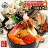 北海道グルメ:海鮮福袋2021