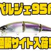 【DUO】夏のバス釣りにオススメのウェイクベイト「ペルジェ95F」通販サイト入荷!