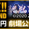 [アーカイブ視聴]2015.03.11 SKE48劇場 東日本大震災復興支援特別公演~誰かのためにプロジェクト2015~