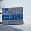 北海道で一番長い国道274号線沿いにある道の駅樹海ロード日高