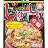 簡単沖縄料理「じゅーしぃの素」を使って炊き込みご飯