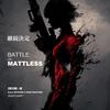 【BATTLE on MATTLESS】10月も継続決定! 9月分を持ち越せます。