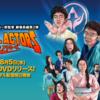 【日本映画】「スペシャルアクターズ 〔2019〕」ってなんだ?