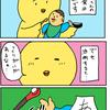 【子育て漫画】離乳食(物理)