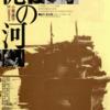 1981年(昭和56年)日本映画「泥の河」
