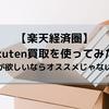 【楽天経済圏】楽天市場で購入した本を楽天買取を使ってみた!