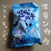 マランカウソフトキャンディを食べた感想【韓国ロッテ】