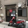 【今週のラーメン3324】 中華そば 梟 (東京・蓮沼) 辛いそば 〜唯一無二で初めてなのに、何故か懐かしさ溢れる辛そば!