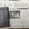 書肆侃侃房 新聞・雑誌掲載情報(2017年7月)