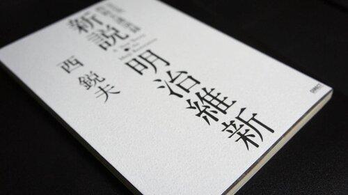 なぜ、日本人は学校で近現代史を習わないのか?