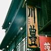 成田・うなぎの川豊さん・オリンパス35RD