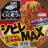 旨辛一武道会64 シビレMAX 汁なし担担麺