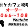 5/19追加! ポケモンカフェミックス新オーダー攻略(オーダー1066~1080)