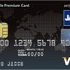 年間決済額250万円なら最強還元率!NetMile Premium Cardの紹介