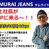来週土日はサムラジーンズ新作展示会開催で野上社長が来る~!!