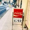 【東京都:板橋区】ピノキオ 喫茶店のホットケーキ編