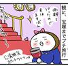 月組公演『NOBUNAGA』を観にムラまで