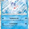 【スカイレジェンド】カードリスト発表!! その2