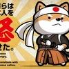 大村愛知県知事VS日本第一党 桜井党首