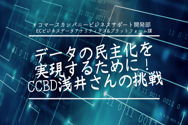 データの民主化を実現するために!CCBD浅井さんの挑戦【働くかたち】