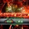 ゲーム:【鉄拳7】デビル仁、餓狼到達【家庭用鉄拳7】