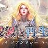 【新作アプリ配信】壮大なファンタジーアクションRPG『レジェンドオブリング』が配信開始!
