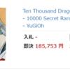 【遊戯王 速報】《万物創世龍》の海外版相場が18万円超え!?