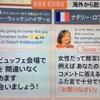 フランスがえぐる日本の闇