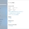 Windows 10 1803 アップデートがIntel製 SSD 600pに対応