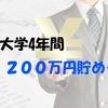 大学生活4年間でお金を200万円貯める方法7選!