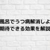 憂鬱な気分の時は入浴しよう【運動より効果があり?!】