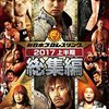 みんなの『10.9 KING OF PRO-WRESTLING』