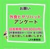 『外食ヒヤリハットアンケート LFAJAPANさんからのお願い』