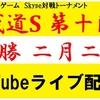 #戦道S #第十陣 開催のお知らせ