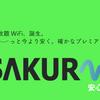 IIJmioが接続速度激遅になったのでSAKURA WiFiを申し込んでみた