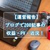 【運営報告】キャンプブログで200記事を書いた収益・PV数・近況!