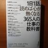 【書評】一日一話、読めば心が熱くなる 365人の仕事の教科書 藤原秀昭 致知出版社